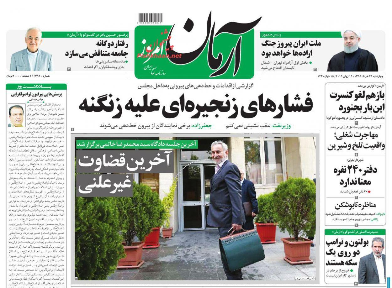 عناوین اخبار روزنامه آرمان امروز در روز چهارشنبه ۲۹ خرداد :