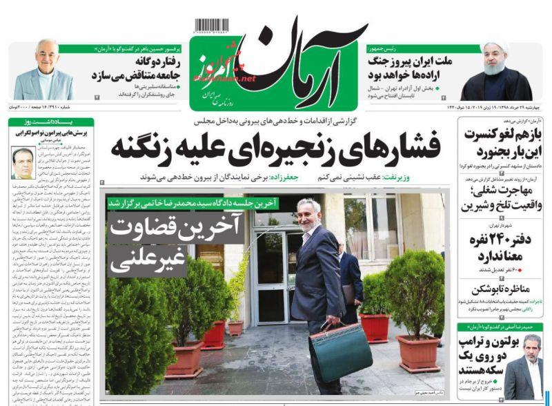 عناوین اخبار روزنامه آرمان امروز در روز چهارشنبه ۲۹ خرداد