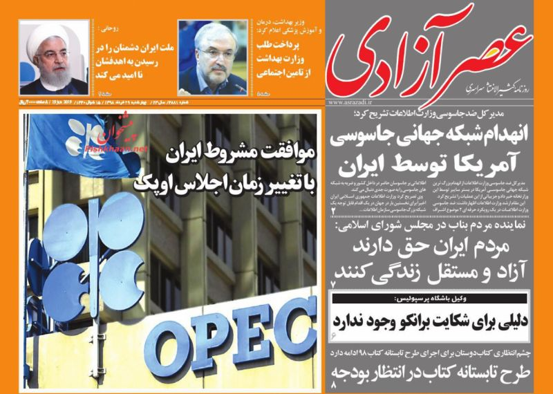 عناوین اخبار روزنامه عصرآزادی در روز چهارشنبه ۲۹ خرداد