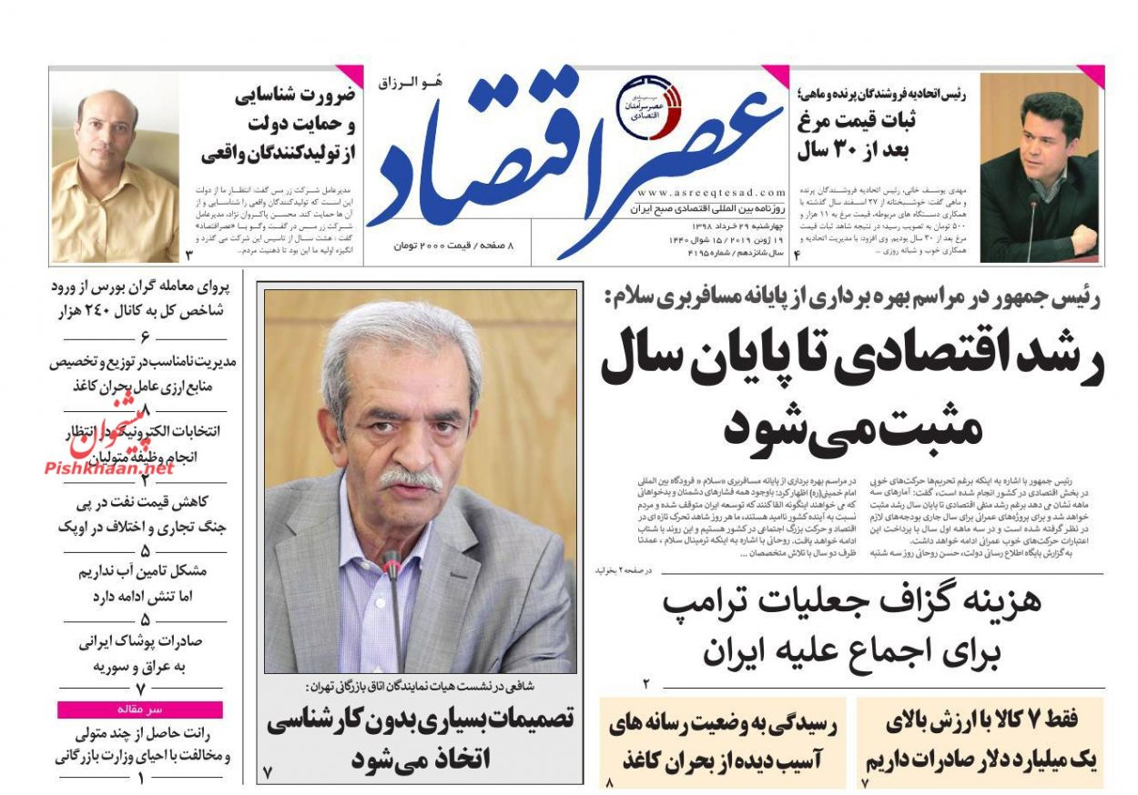 عناوین اخبار روزنامه عصر اقتصاد در روز چهارشنبه ۲۹ خرداد :