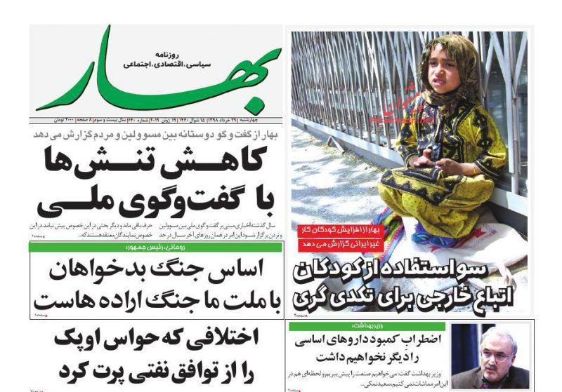 عناوین اخبار روزنامه بهار در روز چهارشنبه ۲۹ خرداد