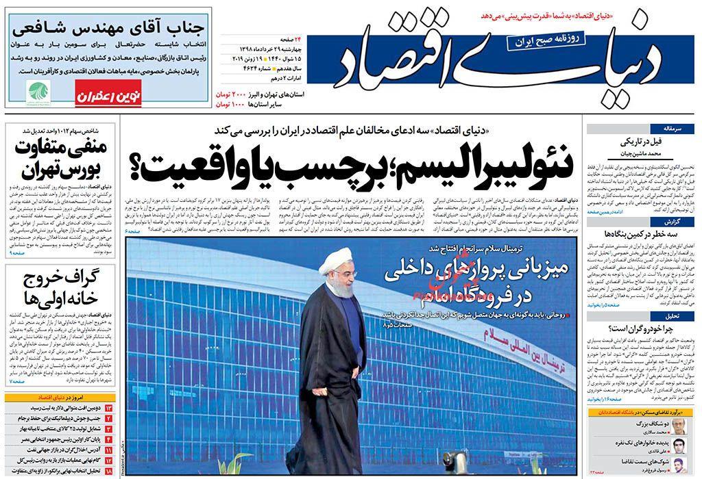 عناوین اخبار روزنامه دنیای اقتصاد در روز چهارشنبه ۲۹ خرداد :
