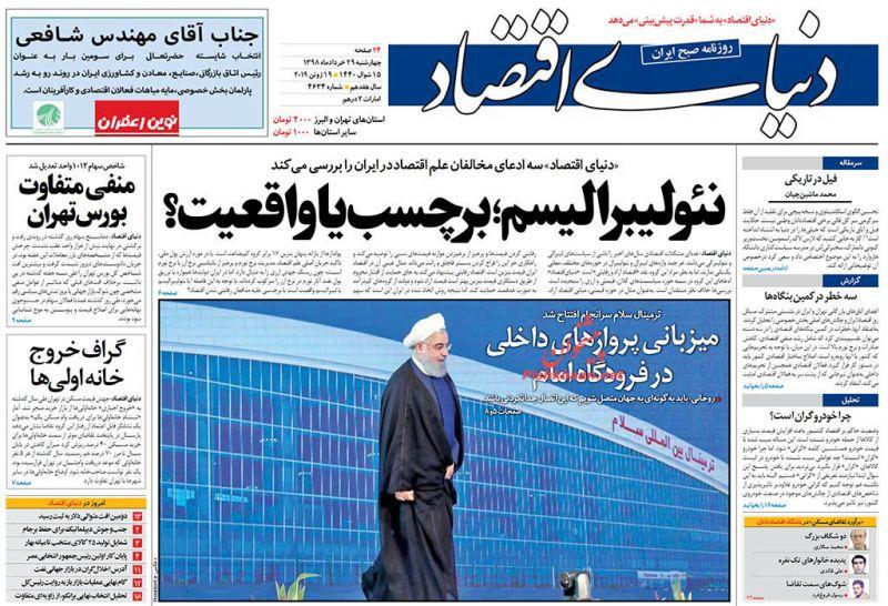 عناوین اخبار روزنامه دنیای اقتصاد در روز چهارشنبه ۲۹ خرداد