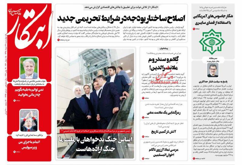 عناوین اخبار روزنامه ابتکار در روز چهارشنبه ۲۹ خرداد