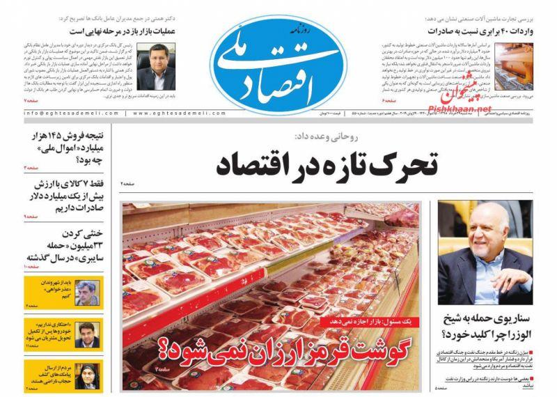 عناوین اخبار روزنامه اقتصاد ملی در روز چهارشنبه ۲۹ خرداد