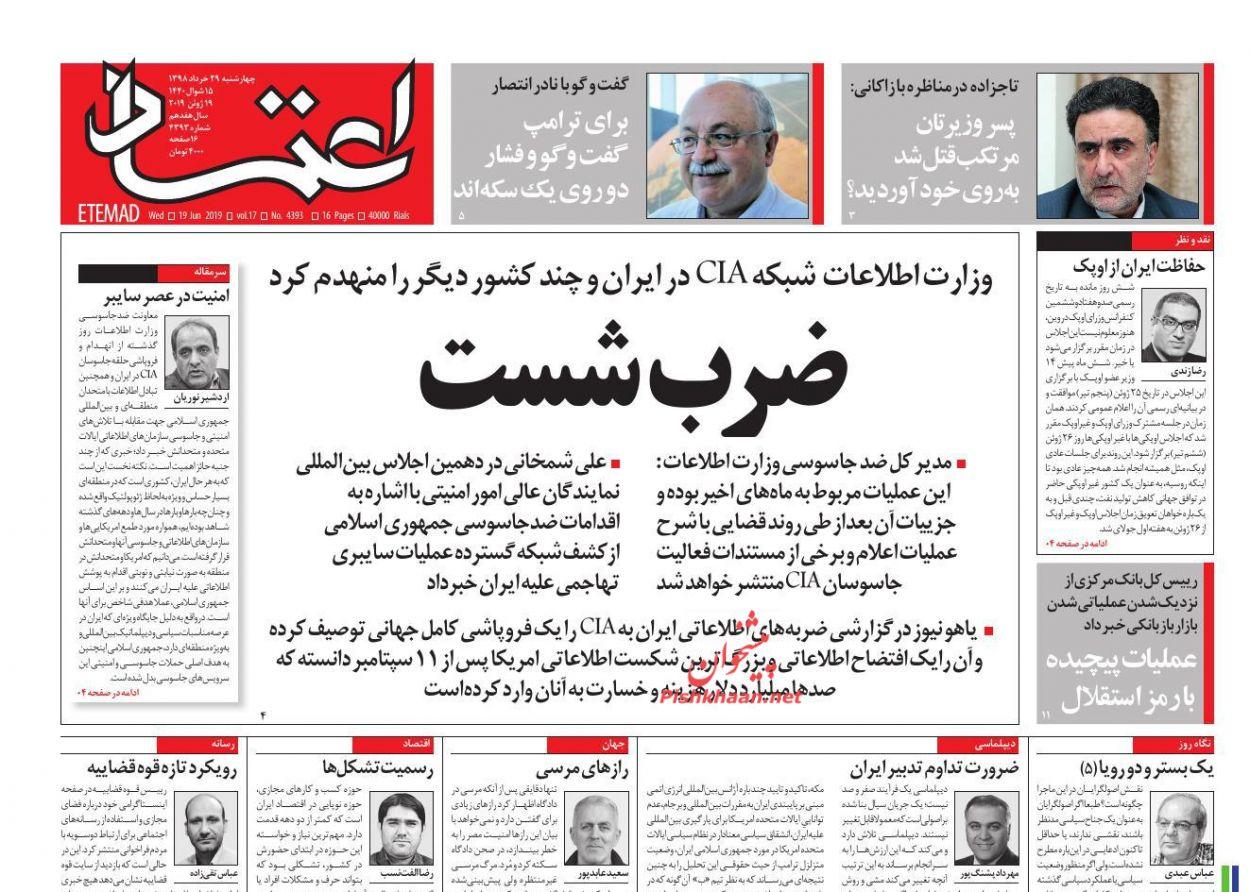 عناوین اخبار روزنامه اعتماد در روز چهارشنبه ۲۹ خرداد :