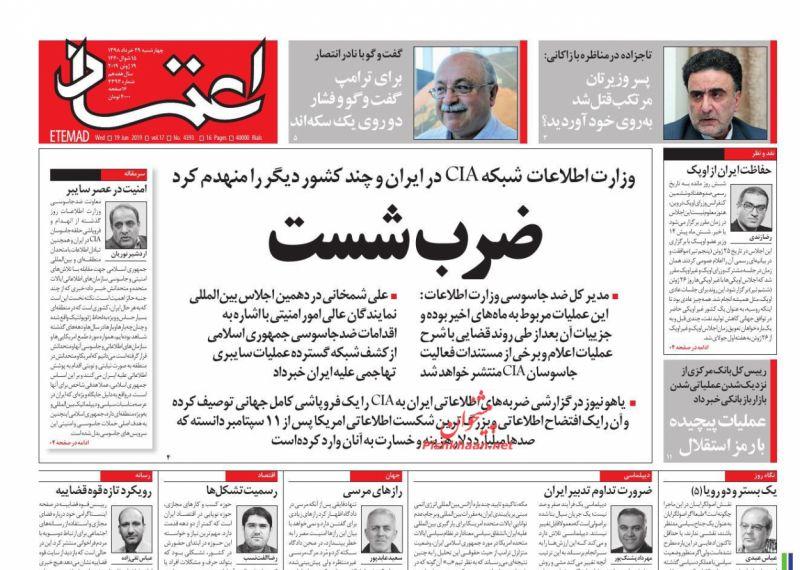 عناوین اخبار روزنامه اعتماد در روز چهارشنبه ۲۹ خرداد