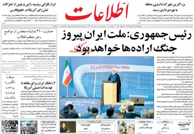 عناوین اخبار روزنامه اطلاعات در روز چهارشنبه ۲۹ خرداد