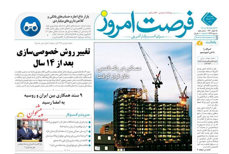 عناوین اخبار روزنامه فرصت امروز در روز چهارشنبه ۲۹ خرداد