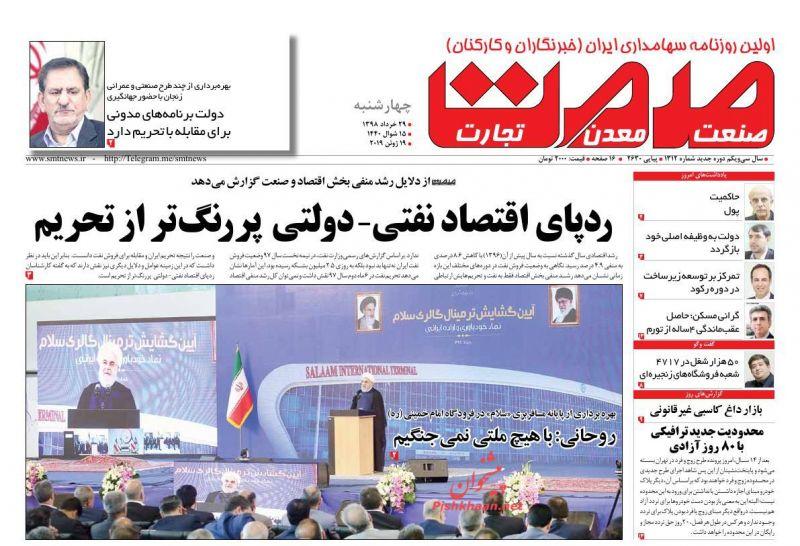 عناوین اخبار روزنامه صمت در روز چهارشنبه ۲۹ خرداد