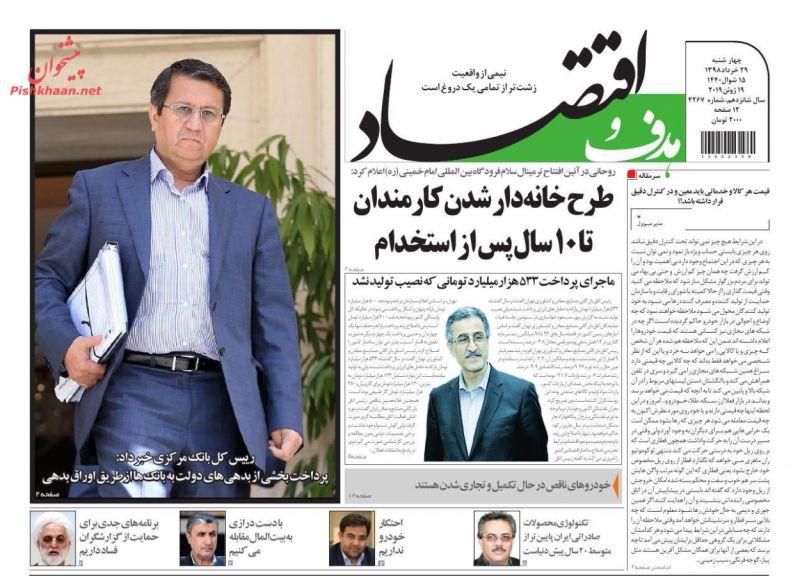 عناوین اخبار روزنامه هدف و اقتصاد در روز چهارشنبه ۲۹ خرداد
