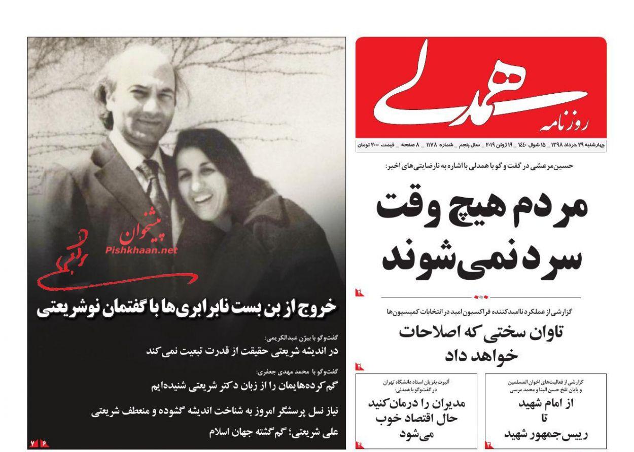عناوین اخبار روزنامه همدلی در روز چهارشنبه ۲۹ خرداد :