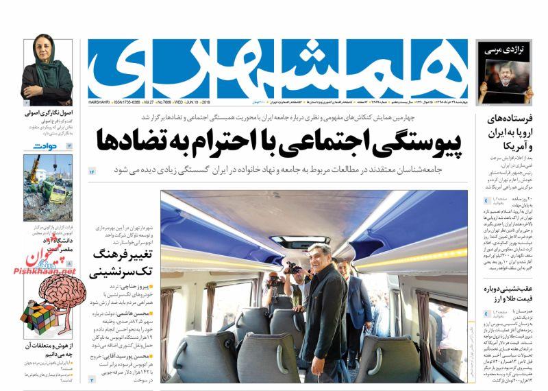 عناوین اخبار روزنامه همشهری در روز چهارشنبه ۲۹ خرداد