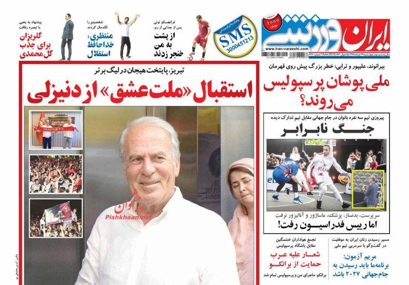 عناوین اخبار روزنامه ایران ورزشی در روز چهارشنبه ۲۹ خرداد