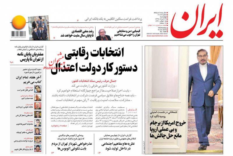 عناوین اخبار روزنامه ایران در روز چهارشنبه ۲۹ خرداد