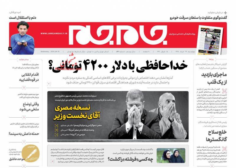 عناوین اخبار روزنامه جام جم در روز چهارشنبه ۲۹ خرداد