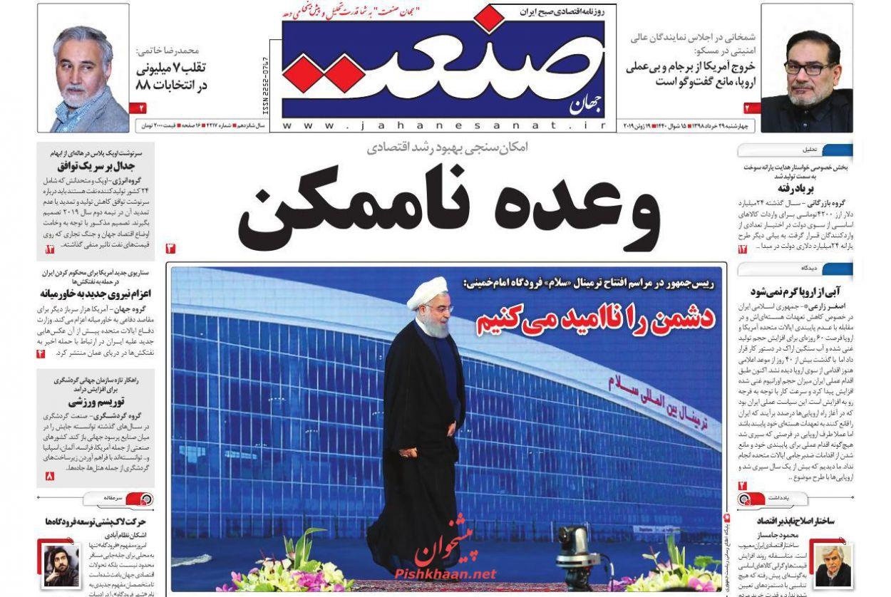 عناوین اخبار روزنامه جهان صنعت در روز چهارشنبه ۲۹ خرداد :