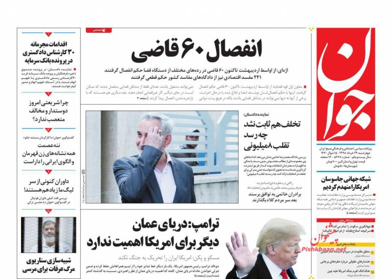 عناوین اخبار روزنامه جوان در روز چهارشنبه ۲۹ خرداد