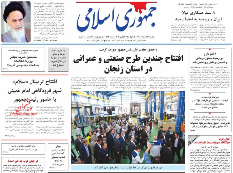 عناوین اخبار روزنامه جمهوری اسلامی در روز چهارشنبه ۲۹ خرداد