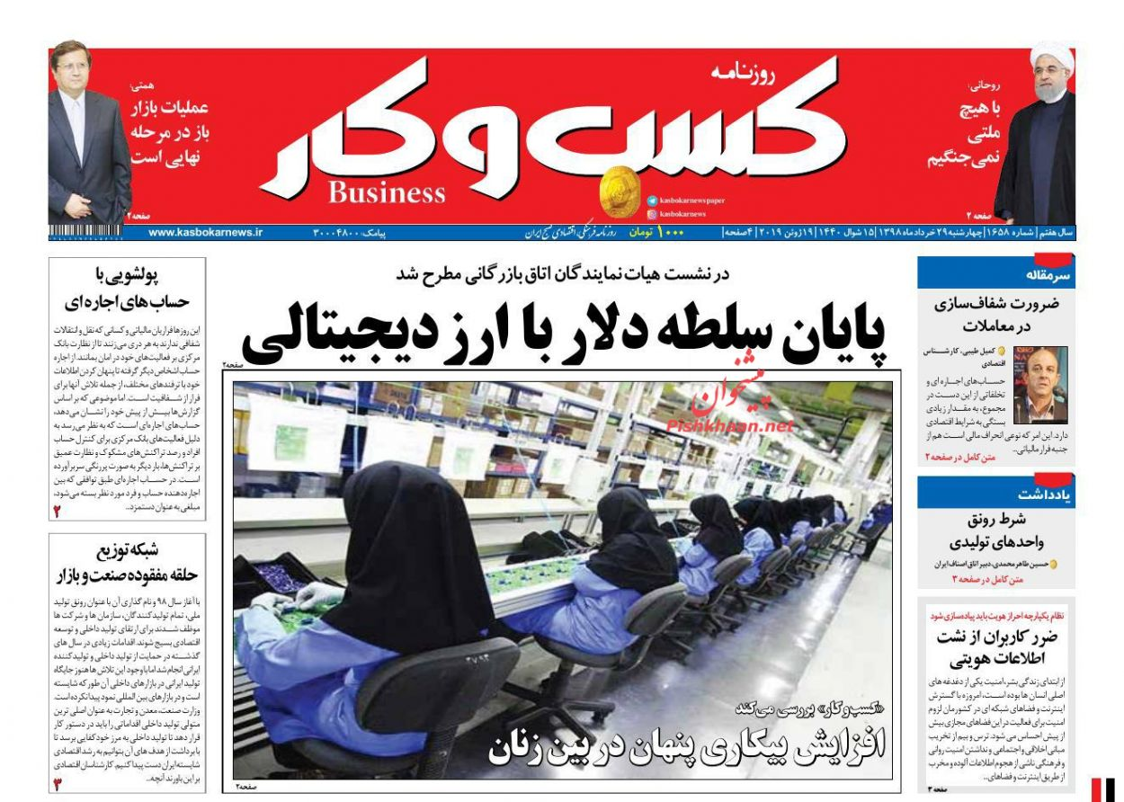 عناوین اخبار روزنامه كسب و كار در روز چهارشنبه ۲۹ خرداد :