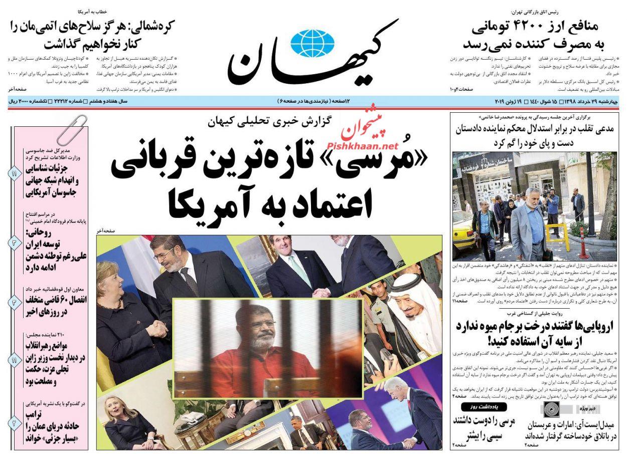 عناوین اخبار روزنامه کيهان در روز چهارشنبه ۲۹ خرداد :