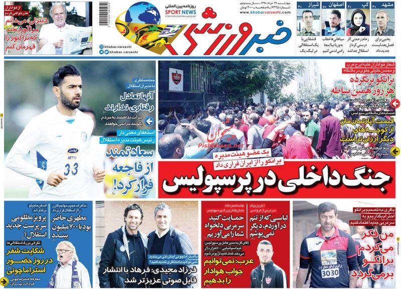 عناوین اخبار روزنامه خبر ورزشی در روز چهارشنبه ۲۹ خرداد