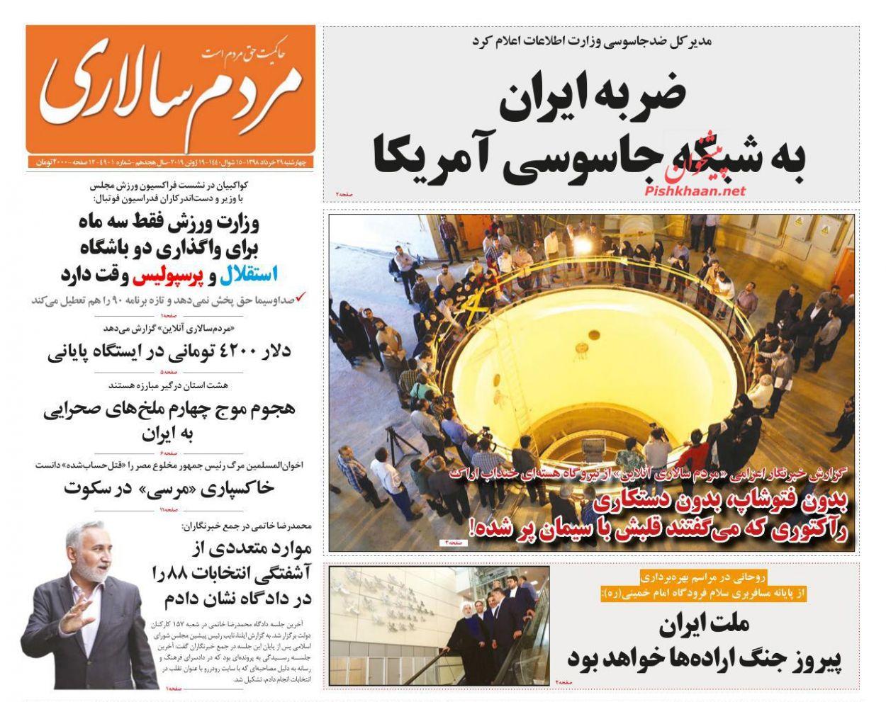 عناوین اخبار روزنامه مردم سالاری در روز چهارشنبه ۲۹ خرداد :