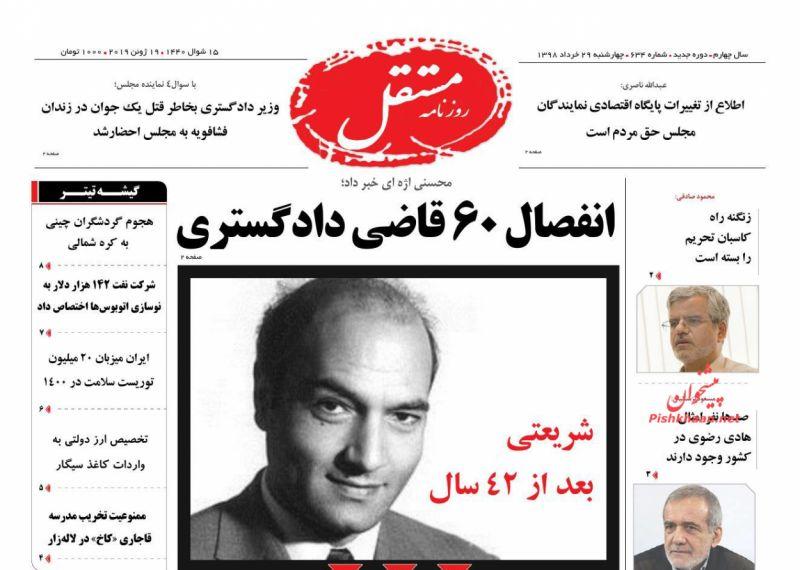 عناوین اخبار روزنامه مستقل در روز چهارشنبه ۲۹ خرداد