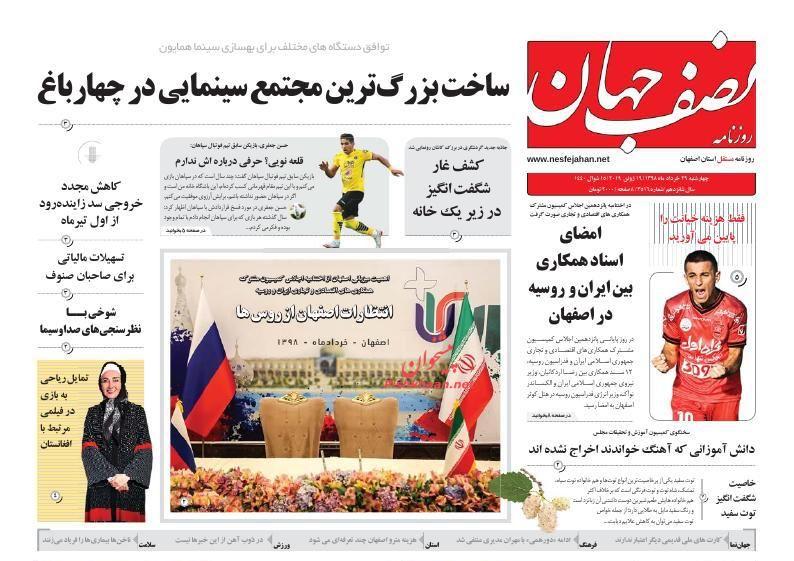 عناوین اخبار روزنامه نصف جهان در روز چهارشنبه ۲۹ خرداد