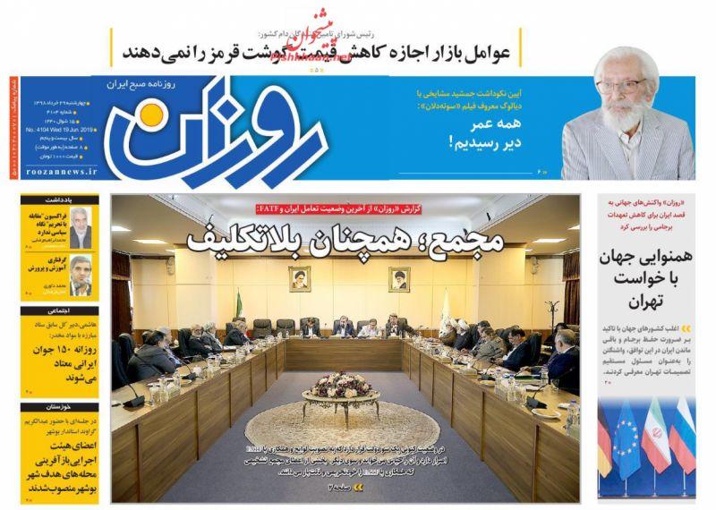عناوین اخبار روزنامه روزان در روز چهارشنبه ۲۹ خرداد