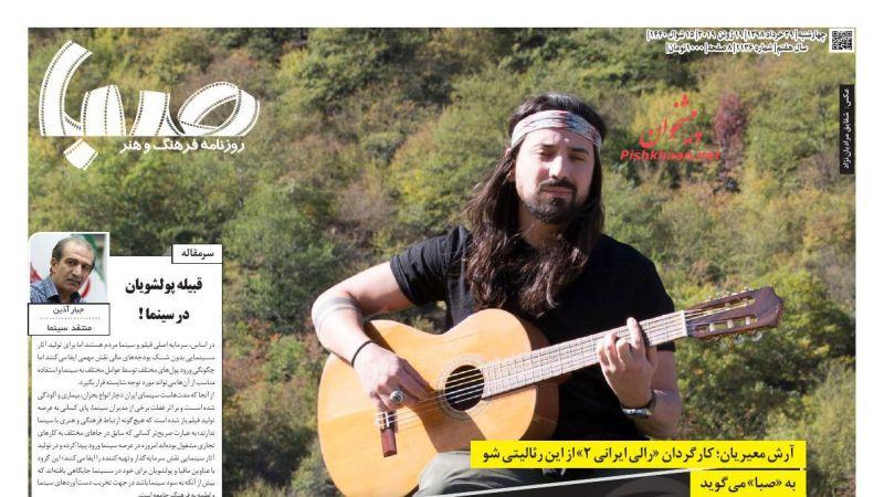 عناوین اخبار روزنامه صبا در روز چهارشنبه ۲۹ خرداد