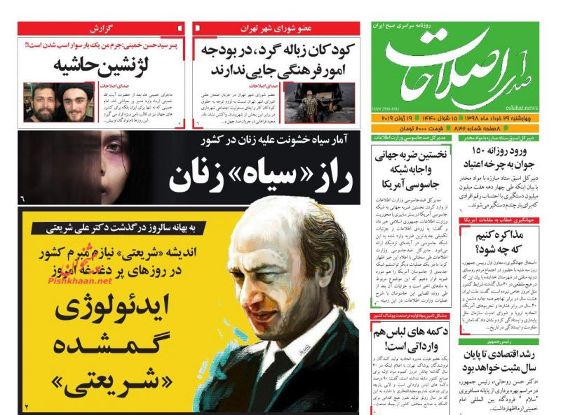 عناوین اخبار روزنامه صدای اصلاحات در روز چهارشنبه ۲۹ خرداد