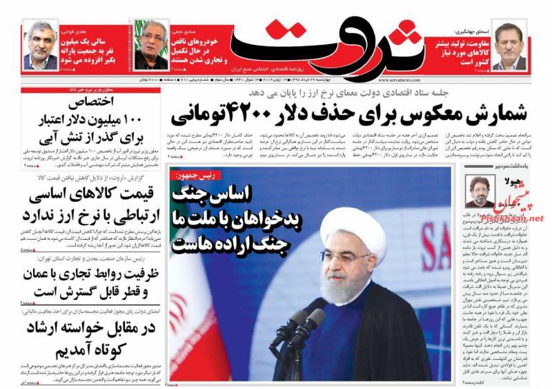 عناوین اخبار روزنامه ثروت در روز چهارشنبه ۲۹ خرداد