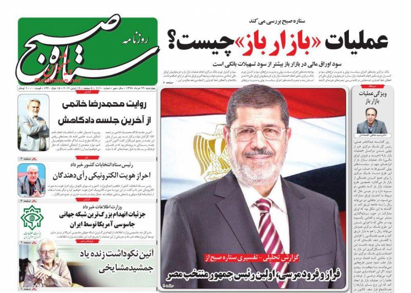 عناوین اخبار روزنامه ستاره صبح در روز چهارشنبه ۲۹ خرداد