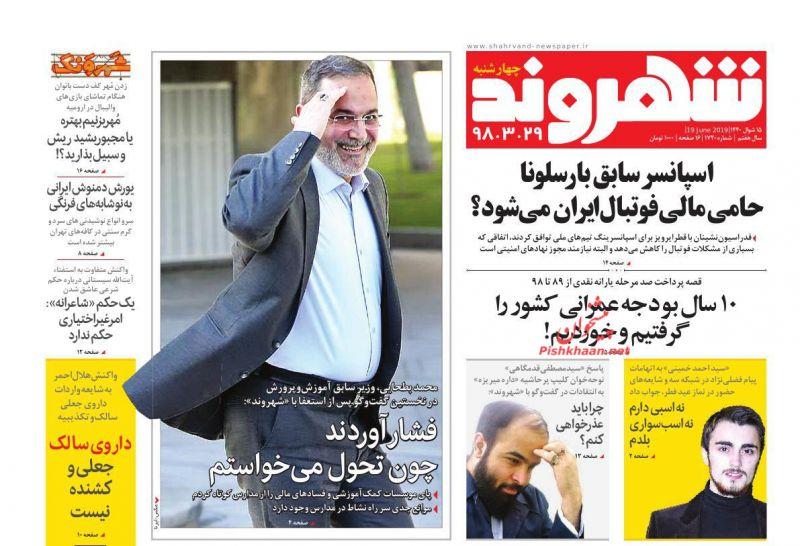عناوین اخبار روزنامه شهروند در روز چهارشنبه ۲۹ خرداد