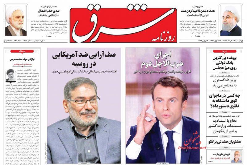عناوین اخبار روزنامه شرق در روز چهارشنبه ۲۹ خرداد