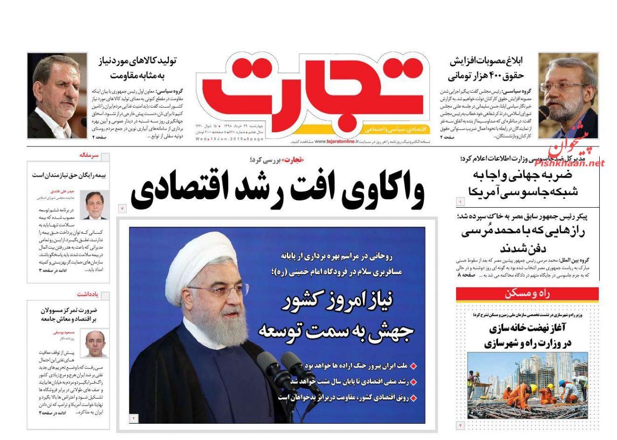 عناوین اخبار روزنامه تجارت در روز چهارشنبه ۲۹ خرداد :