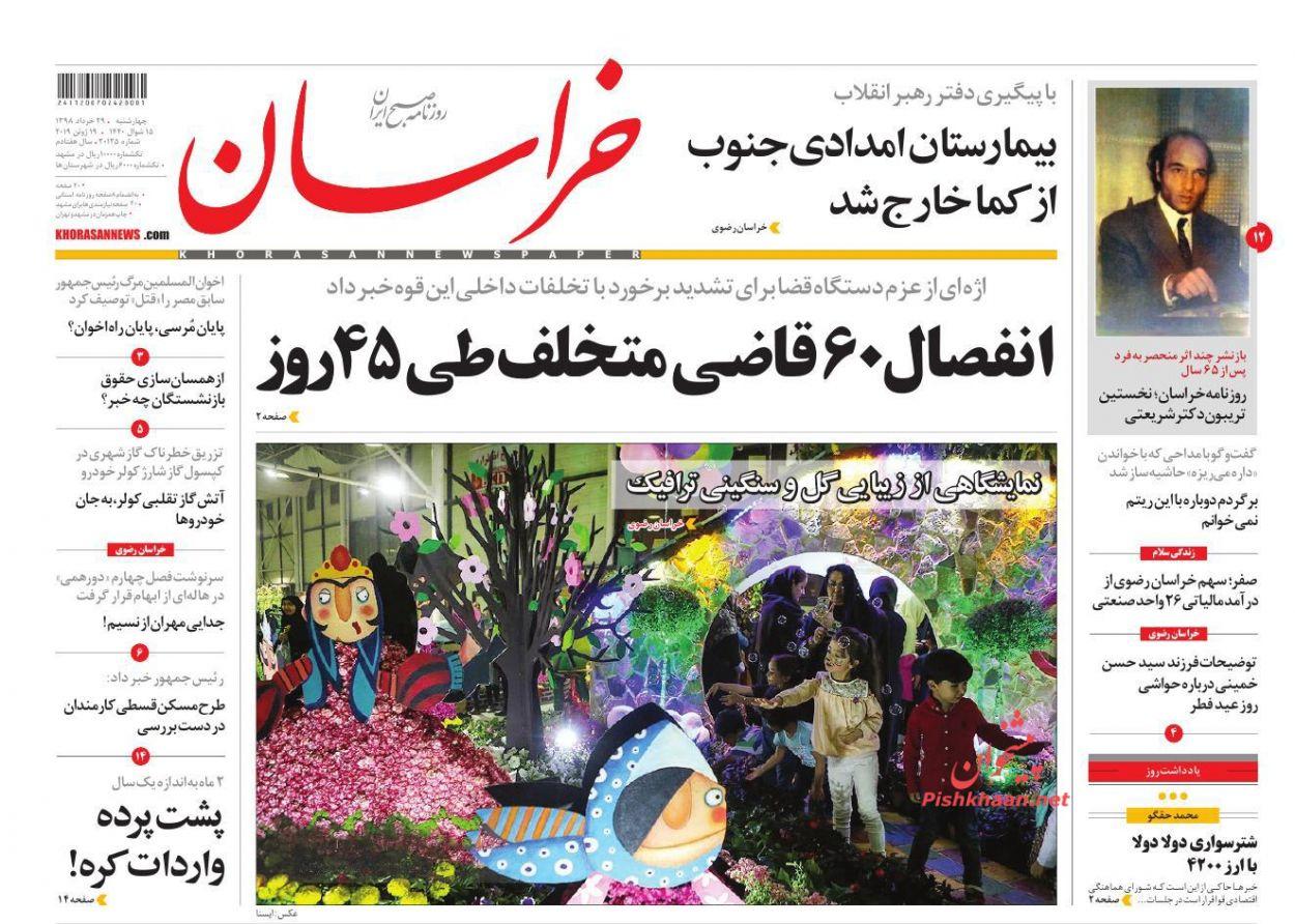عناوین اخبار روزنامه خراسان در روز چهارشنبه ۲۹ خرداد :