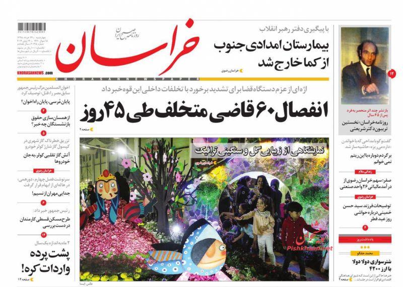 عناوین اخبار روزنامه خراسان در روز چهارشنبه ۲۹ خرداد