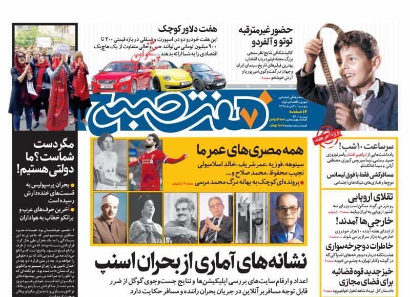 عناوین اخبار روزنامه هفت صبح در روز پنجشنبه ۳۰ خرداد