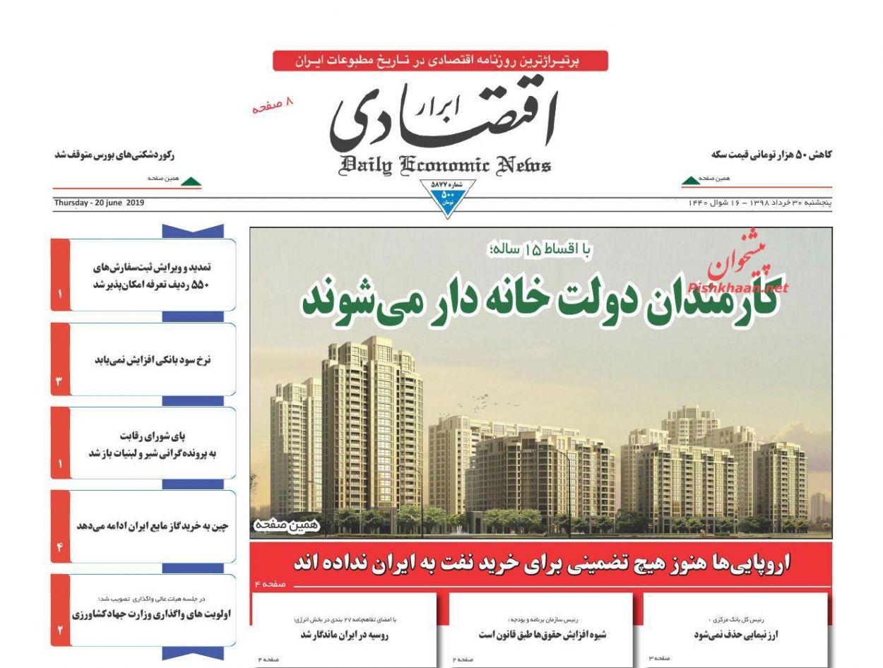 عناوین اخبار روزنامه ابرار اقتصادی در روز پنجشنبه ۳۰ خرداد :