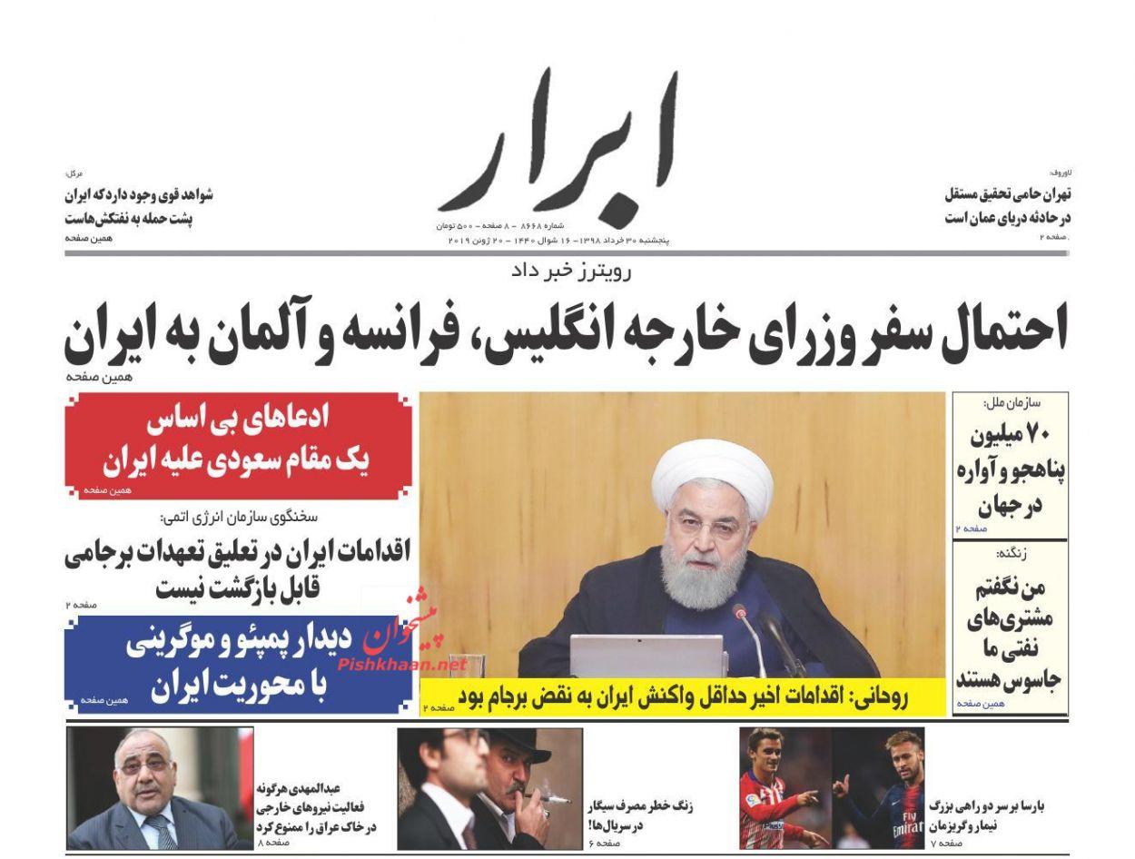 عناوین اخبار روزنامه ابرار در روز پنجشنبه ۳۰ خرداد :