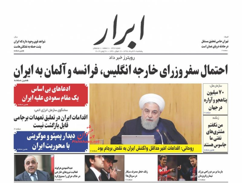 عناوین اخبار روزنامه ابرار در روز پنجشنبه ۳۰ خرداد