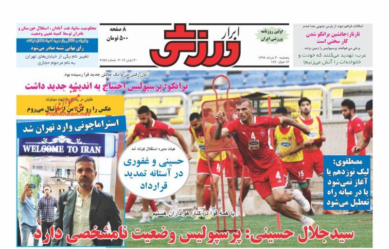 عناوین اخبار روزنامه ابرار ورزشى در روز پنجشنبه ۳۰ خرداد