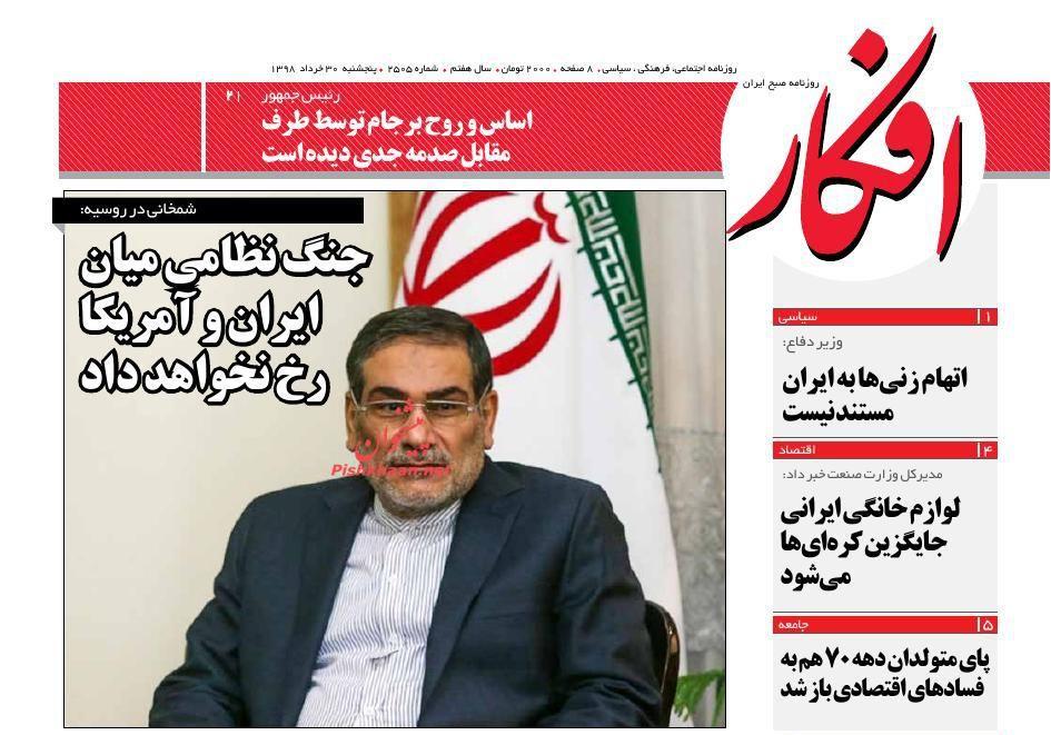 عناوین اخبار روزنامه افکار در روز پنجشنبه ۳۰ خرداد :