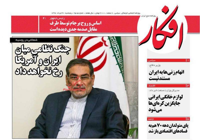 عناوین اخبار روزنامه افکار در روز پنجشنبه ۳۰ خرداد