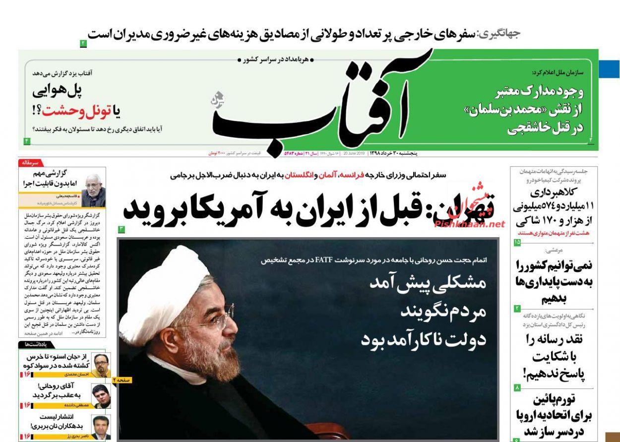 عناوین اخبار روزنامه آفتاب یزد در روز پنجشنبه ۳۰ خرداد :