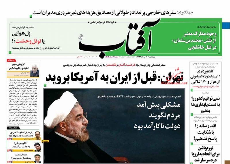 عناوین اخبار روزنامه آفتاب یزد در روز پنجشنبه ۳۰ خرداد