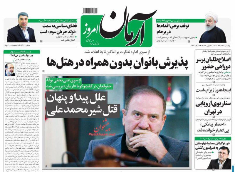 عناوین اخبار روزنامه آرمان امروز در روز پنجشنبه ۳۰ خرداد