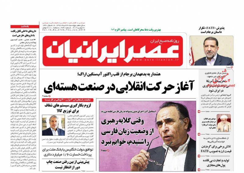 عناوین اخبار روزنامه عصر ایرانیان در روز پنجشنبه ۳۰ خرداد